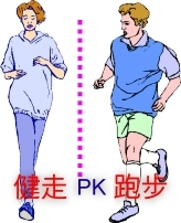 健走PK跑步